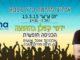 CALMA lance l'ouverture de la saison d'été sur la plage avec jérémy Kaplan et sa musique le 15 mai à 14 h 30