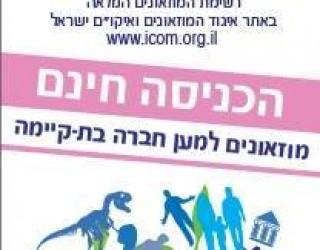 Ashdod : Journée internationale des musées, nous sommes ouvert au public gratuitement.