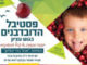 Festival des Cerises dans le Goush Etzion