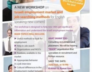 Gvahim et la Municipalité de Ramat Gan vous propose un atelier de l'emploi ce 15 juin a 19:00