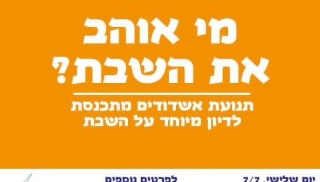Qui aime le shabbat ? conférence-débat organisée par Ashdodim