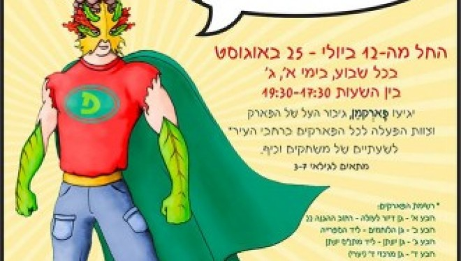 L'été commence par «l'aire de jeux», une initiative unique en Israël et a Ashdod !!!
