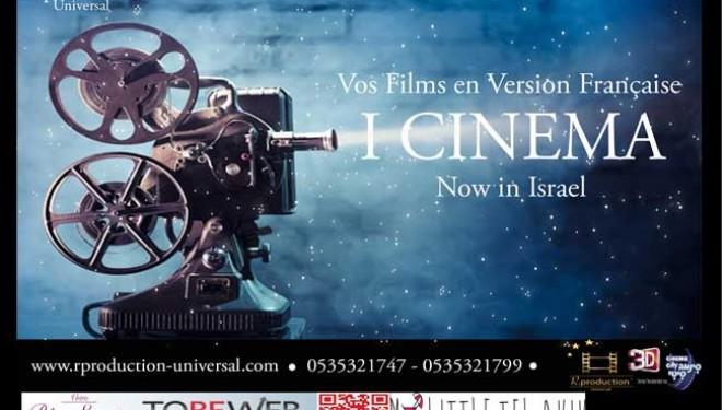 Vos plus grands Films Américains en version Française sont arrives a Ashdod. Commencez a réserver!!