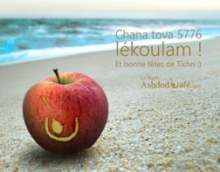 Chana tova  ou metouka : toute l'equipe d ashdodCafe vous souhaite sante, bonheur,  joies et prospérité pour cette nouvelle annee