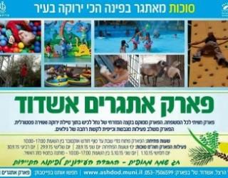 Tous les israéliens sont en vadrouille pendant les demi-fêtes de souccot et les ashdodiens ont de quoi s'occuper sur place
