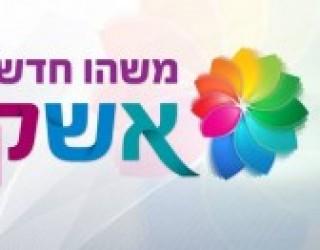Une nouvelle association a Ashkelon : Le Club Français d'Ashkelon !
