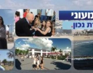 Ashkelon : rencontre du Maire avec la communauté francophone et hommage aux événements de Paris