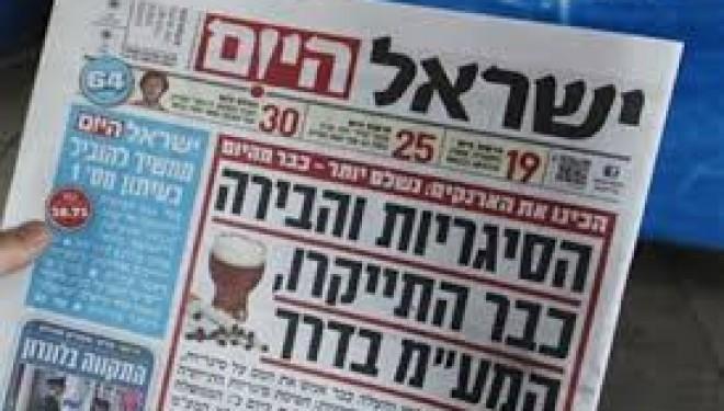 Les News en Bref parues dans la presse (Israel Ha Yom) aujourd'hui 9/2/16