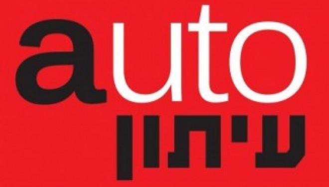 Le coup de pouce Ashdodcafe.com : un magazine automobile à destination des francophones d'Israël