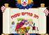 ''Le Club des Français d'Ashkelon vous propose un MICHTE de POURIM. Bingo, concours de deguisements sont au programme