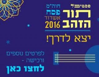 Ashdod : Festival «Tor Hazaav» du 24 au 27 avril 2016