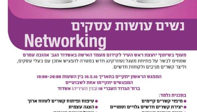Les femmes font des affaires – Networking organise par la Wizo le 18 mai 2016
