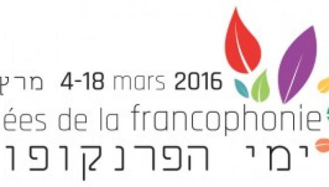 Israël : Les journées de la Francophonies du 4 au 18 mars 2016