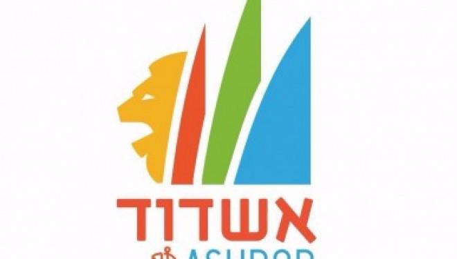 Pour ses 60 ans, Ashdod a un nouveau symbole (logo) !