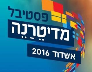 Ashdod : Ouverture du 4 ème Festival de la méditerranée du 2 au 9 juin 2016 ! Musique, cinéma, gastronomie …