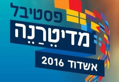 Ashdod : Bientôt Le festival de la mediterranee, réservez vos places des a present pour de meilleurs tarifs