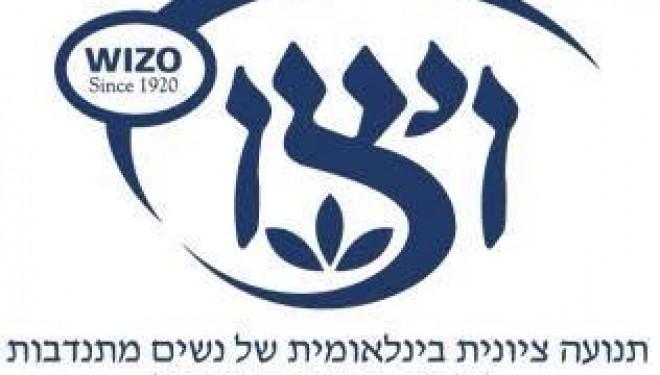 Voyagez avec la Wizo francophone d'Ashdod en Mai et Juin prochain