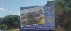 Ashdod : Quelques brèves parues cette semaine dans la presse israélienne….