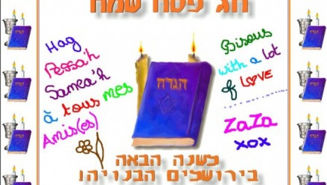 Pessah 2016 en Israël : comment vous occuper et ou vous restaurer a hol hamoed dans tout le pays !