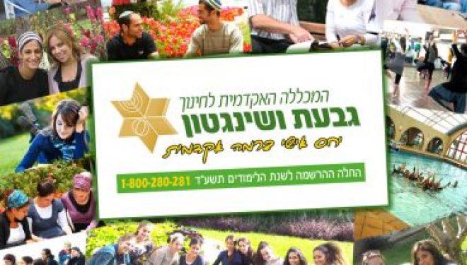 Nouveau projet a la Oulpena Givat washington