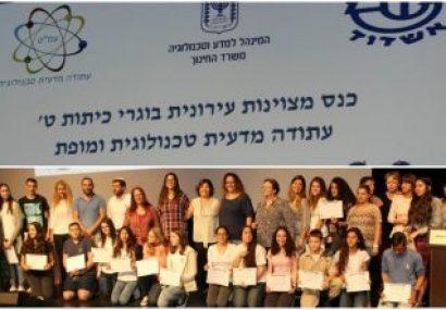 « Réserve du leadership scientifique et technologique » l'un des programmes phares du système éducatif municipal d'Ashdod