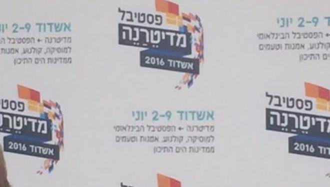Du cinéma en Français au Festival de la Mediterranee d'Ashdod du 2 au 9 juin 2016