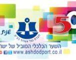 Ashdod, le port recrute !!!