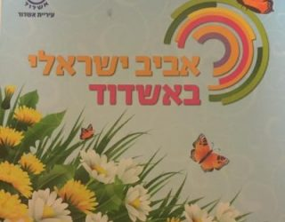 Le printemps Israéliens d'Ashdod : les prochains événements municipaux a connaitre jusqu'au 23 juin 2016