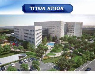Rotary : présentation détaillée du futur hôpital  Assuta d'Ashdod