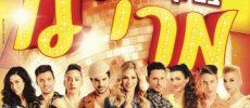 Comedie Musicale »Marie Lou» au Mishkan d'Ashdod les 27 et 28 juin prochains