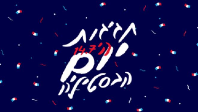 Célébrer la Fête nationale du 14 juillet 2016 en musique a Tel Aviv avec l'ambassade de France