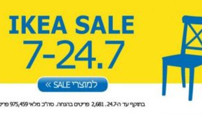 IKEA et les promotions d'été, c'est maintenant et jusqu'au 24 juillet 2016