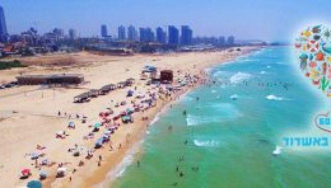 »Hof Fix» arrive sur les plages d'Ashdod