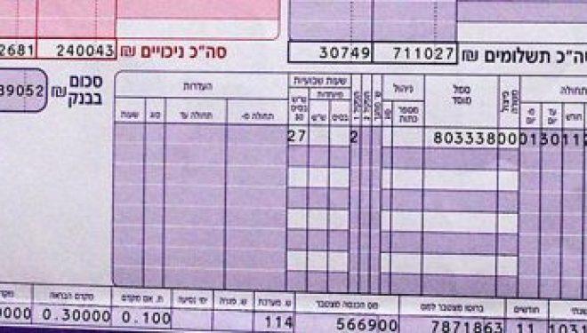 Le salaire moyen en Israël augmente