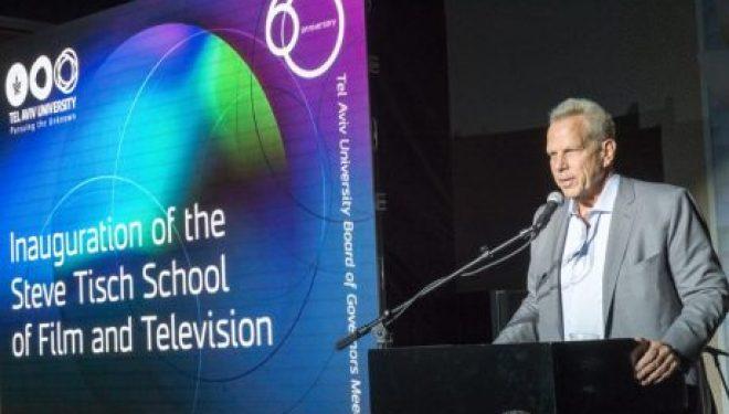 Inauguration de l'école de cinéma et de télévision Steve Tisch de l'université de Tel Aviv
