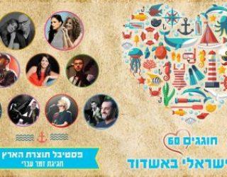 Le festival de l'été israélien au Mishkan : réservez vite vos places