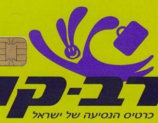 Information importante a propos du Rav Kav : les cartes d'abonnement pré-payées