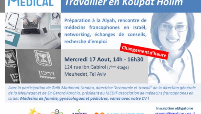 Invitation Olim Médical le 17/08 à Tel Aviv – conférence pour médecins «Travailler avec une Koupat Holim»