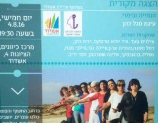 la troupe de théâtre des femmes d'Ashdod : la rue de la beaute des coeurs