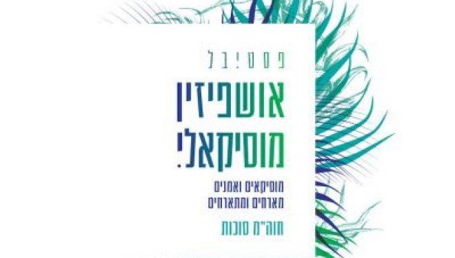 Festival musical «Ouchpezin» : 3 spectacles et 3 styles – judeo-arabe, flamenco et américain pour Hol Hamoed Souccot
