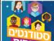 Étudiants : La rentrée a Ashdod