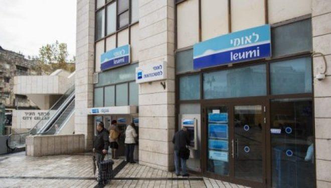 Pourquoi la banque Leumi demande à ses clients étrangers de fermer leurs comptes ?