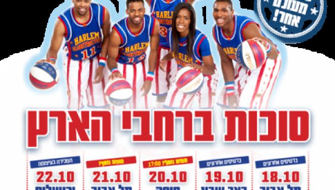 Ne manquez pas les Harlem GlobeTrotters qui reviennent en Israël !