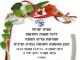 La Wizo Ashdod vous invite a son «Haramat Kosit» pour honorer la nouvelle année 5777