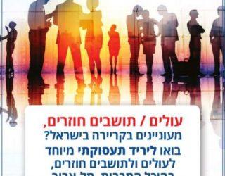 Salon de l'emploi pour Olim à Tel-Aviv 20 septembre 11:00 – 16:00 Navigation Événément