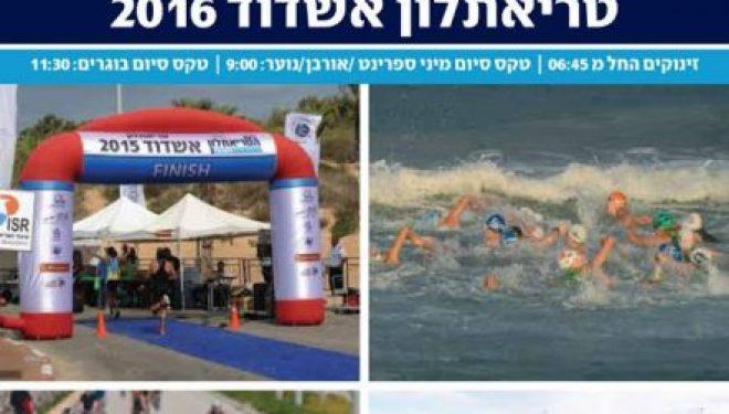 Triathlon 2016 a Ashdod le vendredi 23 septembre 2016 de 6 h 45 a 11 h 30- voir le parcours