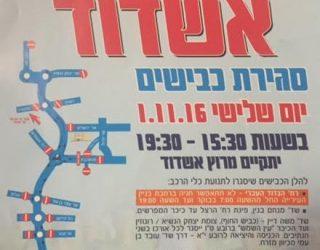37 eme course d'Ashdod, attention BOUCHONS ENORMES dans le centre de la ville ce 1er novembre 2016 !!!!