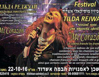 TILDA REJWAN en spectacle au Mishkan d'Ashdod le 22/10/2016 dans le cadre du festival oushpizin musicali