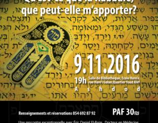 Qu'est-ce que la Kabbale ? une conference du Dr Eric El-Baze le 9 novembre 2016 à 19 h à Ashdod