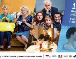 """Cinéma : festival du film français de comédie """"Oh la la 2016"""" du 14 au 29 novembre 2016 dans tout Israël"""